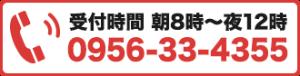0956-33-7355 受付時間:朝8時〜夜12時