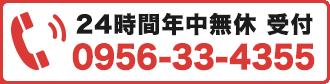 0956-33-4355 受付時間:朝8時〜夜12時