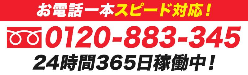 0120-883-345 受付時間:朝8時〜夜12時